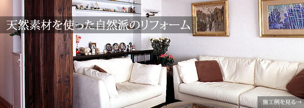マンションリフォーム実例01