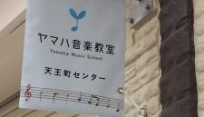 ヤマハ音楽教室1F